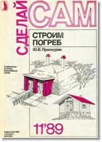 11 «Сделай сам» 1989