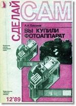 12 «Сделай сам» 1989