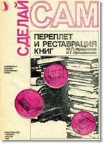 Приложение к «Сделай сам» 1989