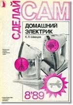 8 «Сделай сам» 1989