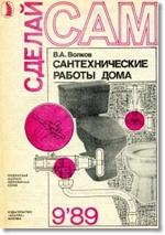 9 «Сделай сам» 1989